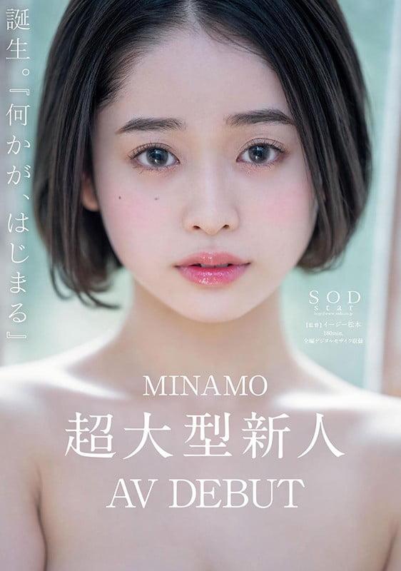 MINAMO 超大型新人 AV DEBUT【圧倒的4K映像でヌク!】