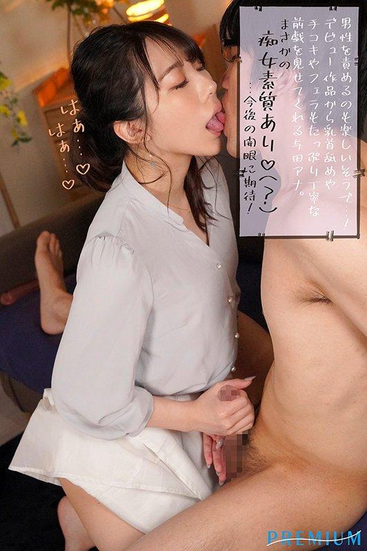 元地方局アナウンサーAVデビュー 与田さくら